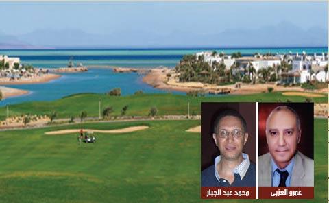 الغردقة-... مدينة سياحية واعدة على ساحل البحر الأحمر-  سياحة الجولف بمواصفات عالمية فى الجزيرة الصناعي