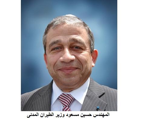 وزير الطيران المدنى يحدد أولويات عمله فى المرحلة القادمة