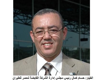 تعيين الطيار -حسام كمال- رئيسأ للشركة القابضة لمصر للطيران