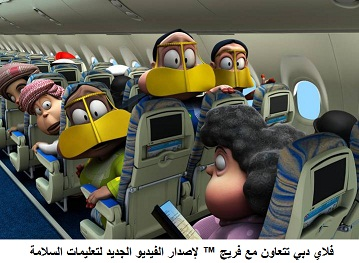 فلاي دبي تتعاون  مع منتجي أول سلسلة رسوم متحركة ثلاثية الأبعاد لإصدار فيديو تعليمات السلامة