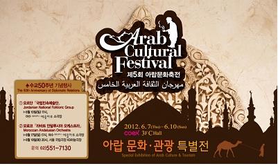 الكوريون يتعرفون على ثقافة وفنون وسياحة العرب
