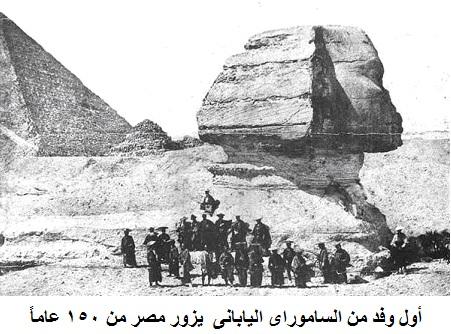 الاحتفال بمناسبة مرور 150 عاما على الصداقة المصرية اليابانية