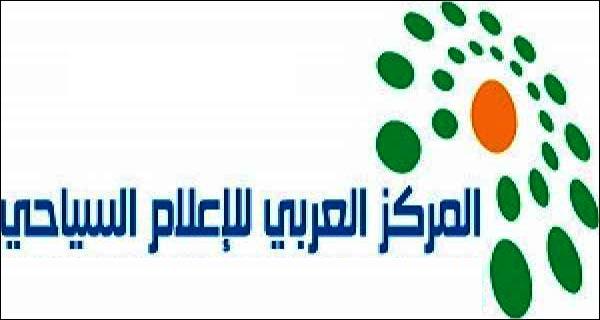 فتح باب التسجيل للترشح  لجوائز الإعلام السياحي العربي