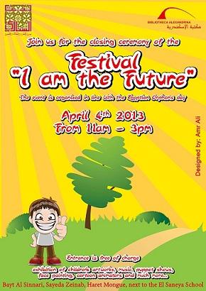 ختام مهرجان -أنا المستقبل- في بيت السناري