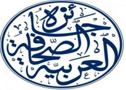 جائزة الصحافة العربية تسدل الستار عن 33 فارساً مرشحاً للفوز