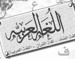 ثقافة القاهرة تحتفل باليوم العالمى للغة العربية