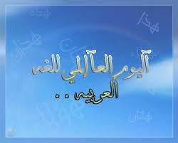 بيت السناري يحتفل باليوم العالمي للغة العربية