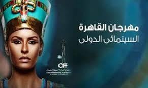 مهرجان القاهرة السينمائي الدولي فوق صفيح ساخن