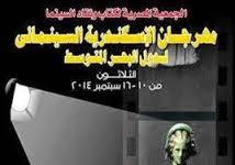 مهرجان الاسكندرية السينمائي .. ميراث الليثي لتلاميذة