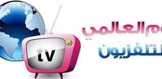احتفالية اليوم العالمي للتلفزيون في بيت السناري