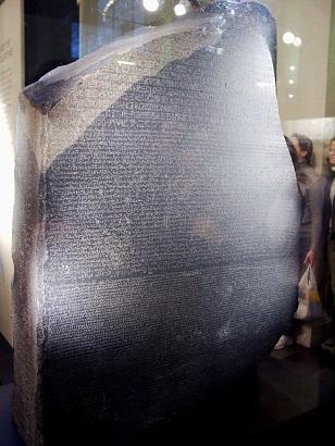 أسرار الحضارة المصرية يكشف عنها حجر رشيد .. ووادى الملوك بمركز توثيق التراث