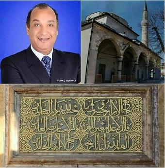 أون لاين .. قراءة فى كتاب -الثقافة الإسلامية والعربية في البوسنة والهرسك - الإثنين القادم