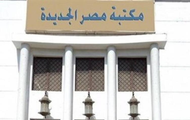 اليوم..حفل توقيع -حريملاء ..قرية رغبة  - بمكتبة مصر الجديدة
