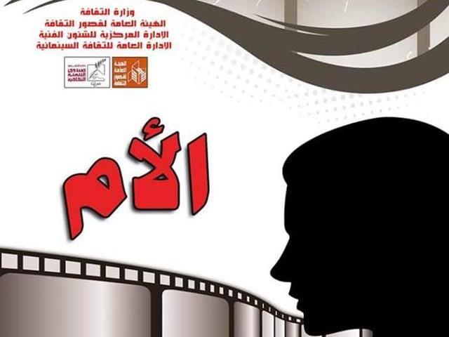 قصور الثقافة تكرم الأم فى السينما والدراما المصرية