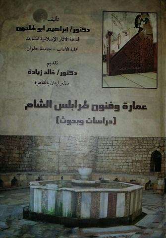 عمارة وفنون طرابلس الشام  - دراسات وبحوث -