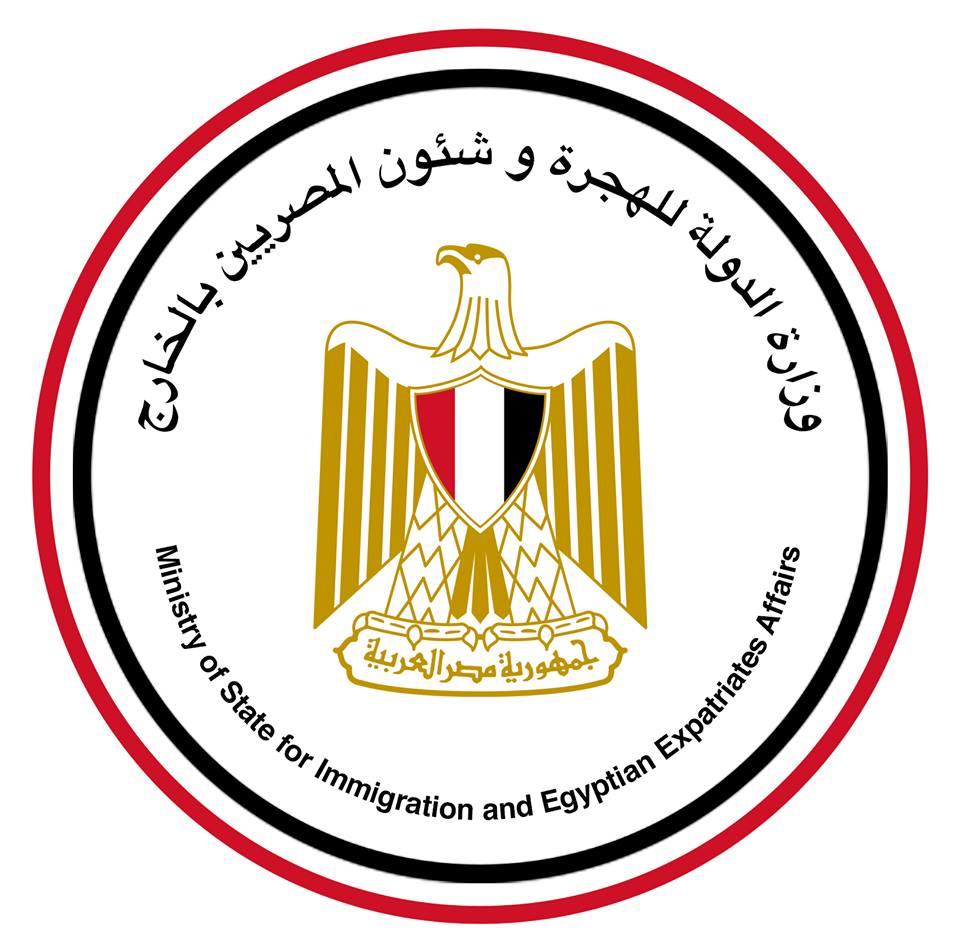 وزارة الهجرة وشئون المصريين وإستراتيجية دورها