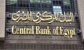 المركزي: 2.9 تريليون جنيه حجم الودائع في البنوك نهاية أبريل الماضي