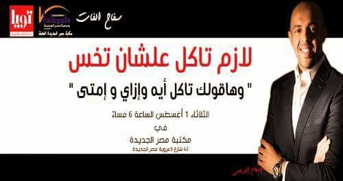 سفاح الفات فى مكتبة مصر الجديدة .. اليوم