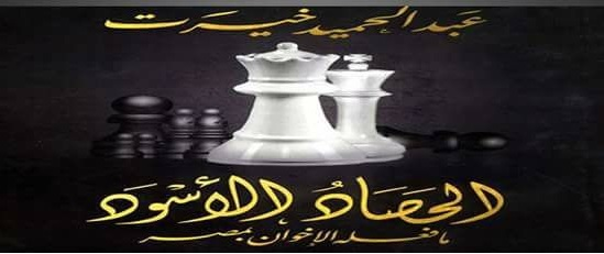 حفل توقيع -الحصان الاسود- بمكتبة مصر الجديدة غدا