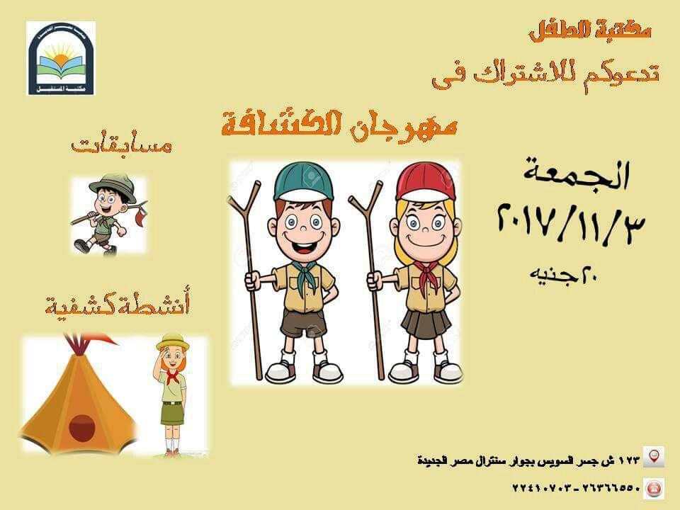 مهرجان عن حياة الكشافة بمكتبة المستقبل.. غدا