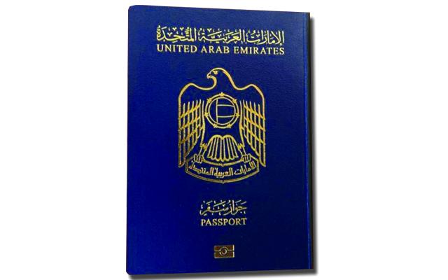 الإمارات تنضم إلى أقوى 15 جواز سفر في العالم