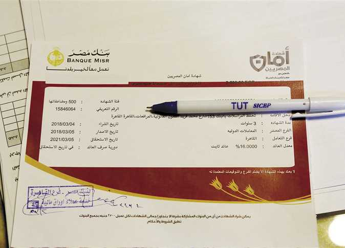 حصيلة «أمان المصريين» تتجاوز 900 مليون جنيه في 3 بنوك