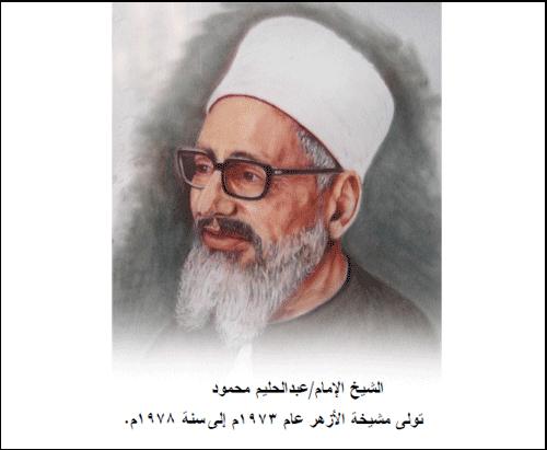 الدكتور عبد الحليم محمود