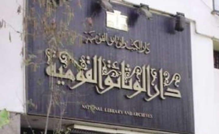 دار الكتب توقف بيع كتاب نادر من أوائل المطبوعات