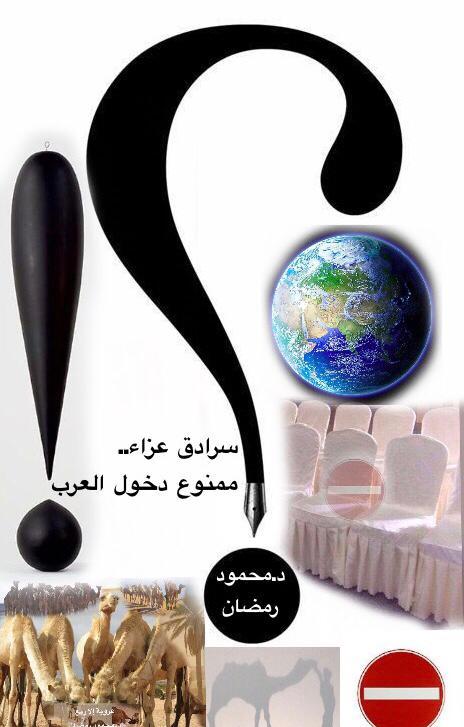 سرادق عزاء ..ممنوع دخول العرب