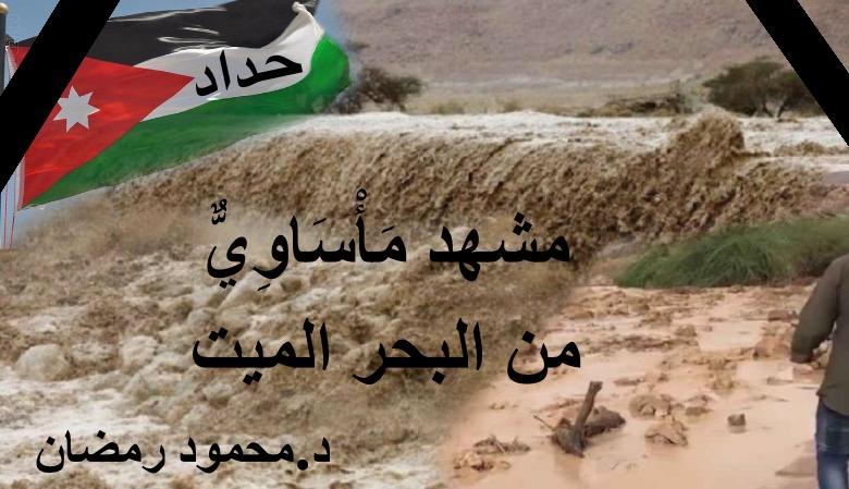 مشهد مَأْسَاوِيٌّ من البحر الميت