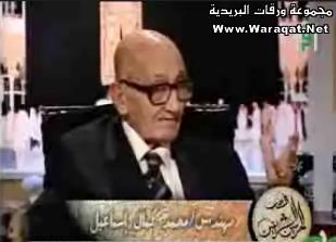 محمد كمال إسماعيل..مهندس توسعة الحرمين الشريفين