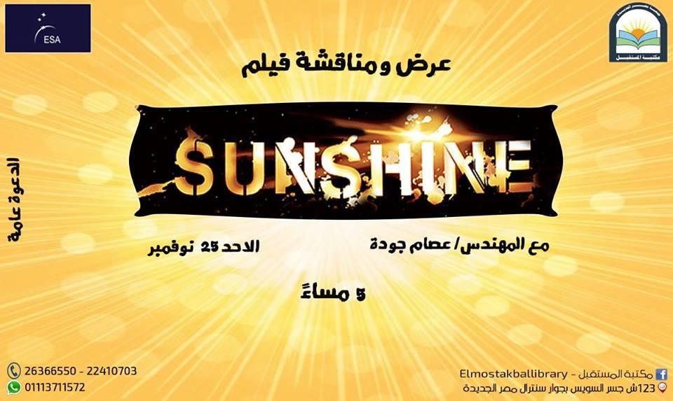 مهمة فلكية لانقاذ الشمس فى مكتبة المستقبل