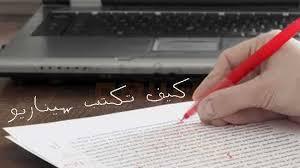 فن كتابة السيناريو في مكتبة مصر الجديدة .. الخميس