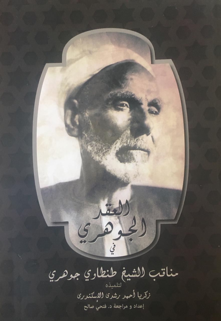-في مناقب الشيخ الطنطاوى- اصدار جديد يوثق لحياة اول مرشح مصرى لجائزة نوبل للسلام