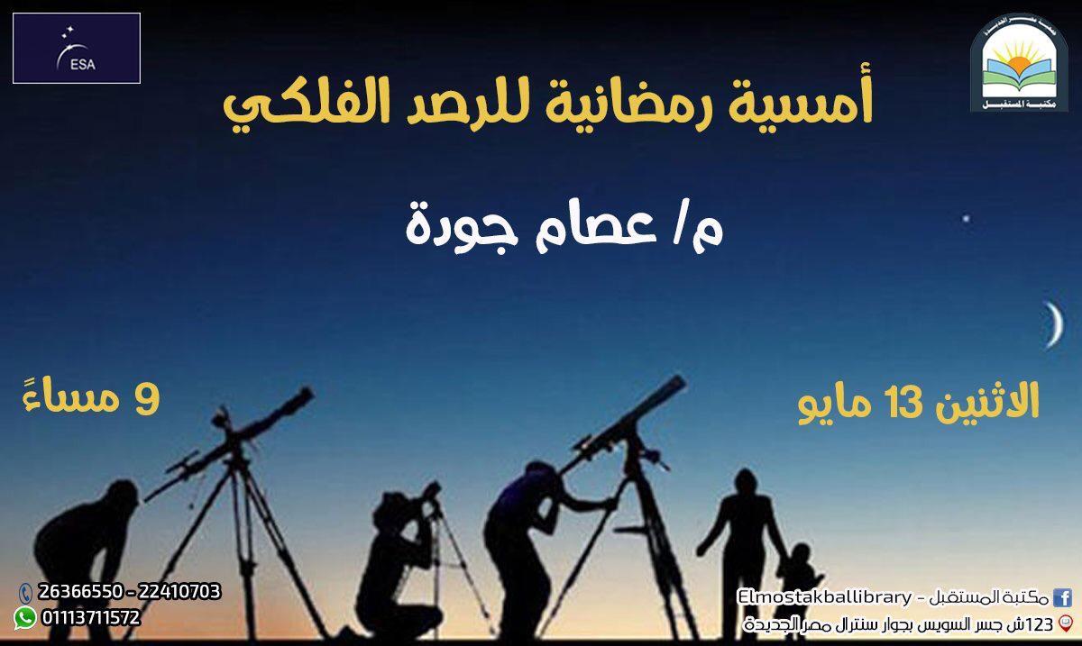 رصد فلكى لقمر رمضان وفوهاته النيزكية فى مكتبة المستقبل