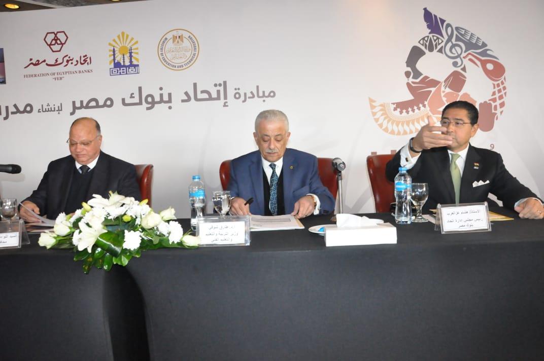 -التعليم- و -اتحاد بنوك مصر- و -محافظة القاهرة- يوقعون بروتوكول لإنشاء مدرسة -هُويتنا-