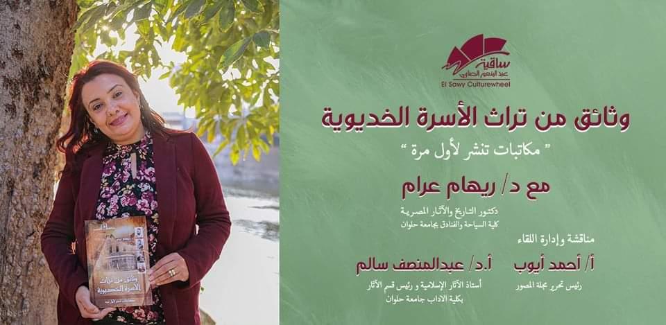 -وثائق من تراث الأسرة الخديويه-.. كتاب جديد للدكتورة ريهام عرام