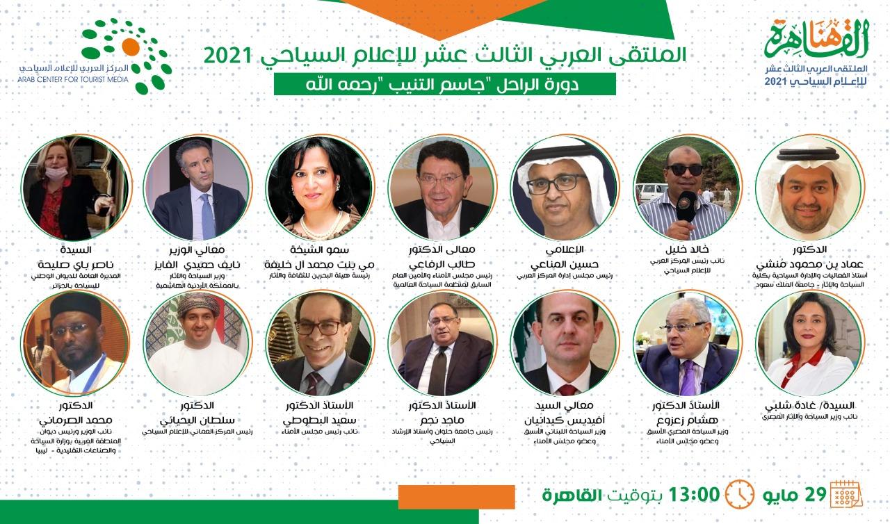 ١٦ دولة عربية  تشارك في  ملتقى الإعلام السياحي 13 -والرقمنة- تتصدر