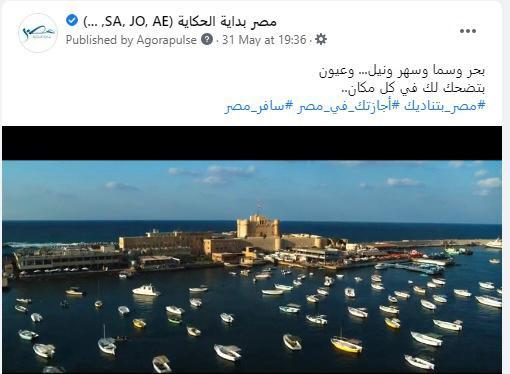-السياحة والآثار- تكثف الحملات الترويجية للسوق العربي فى مصر