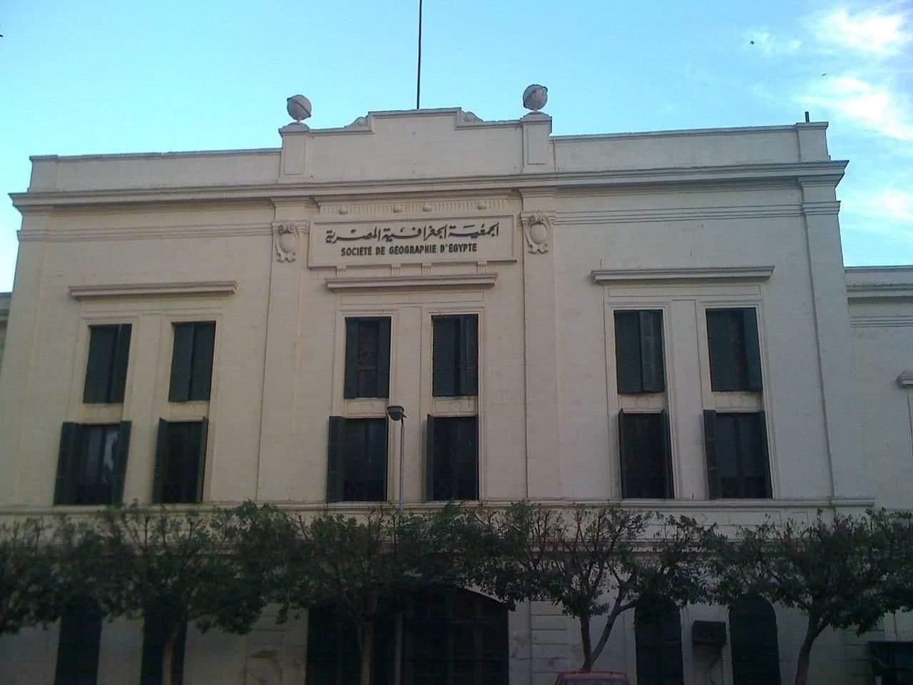 الجمعية الجغرافية المصرية!