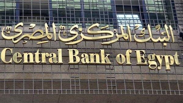 """المركزي """"المصري"""" و""""الإمارتي"""" يوقعان مذكرة تفاهم لتعزيز التعاون بالرقابة المصرفية"""