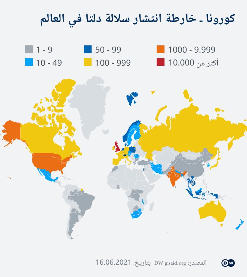 الدول التي انتشر فيها المتحور -دلتا -.. وضعٌ مقلق فتجنبوا السفر إليها