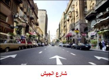 شارع الجيش