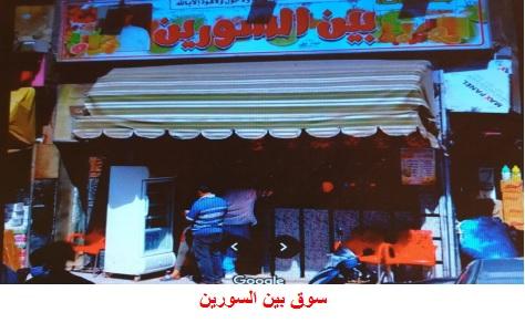 شارع بين السورين