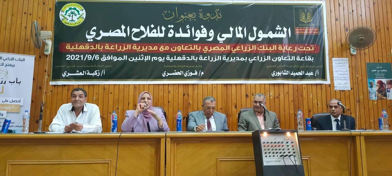 البنك الزراعي المصري ينظم فعاليات بكل المحافظات للتوعية بأهمية الشمول المالي
