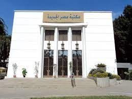 -كيف تأهل ابنك للعام الدراسي الجديد- ورشة عمل في مكتبة مصر الجديدة غدا