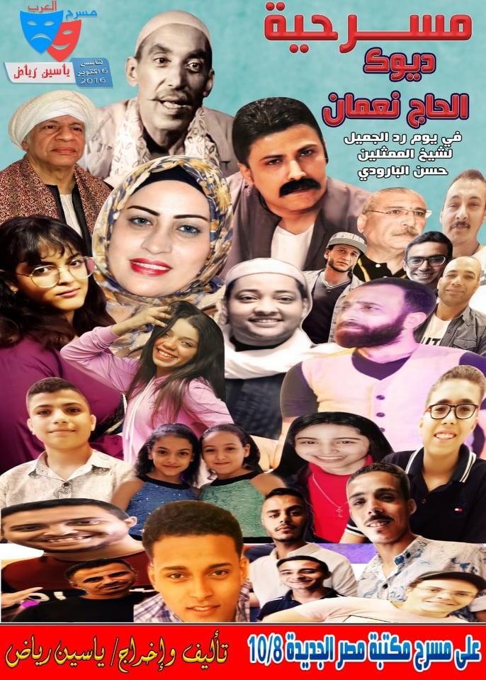 -ديوك الحاج نعمان-  في عرض اول على مسرح مكتبة مصر الجديدة