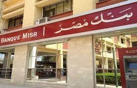 بنك مصر يطلق حملة ترويجية لإعفاء عملاء القروض الشخصية والمرابحات من المصاريف الإدارية